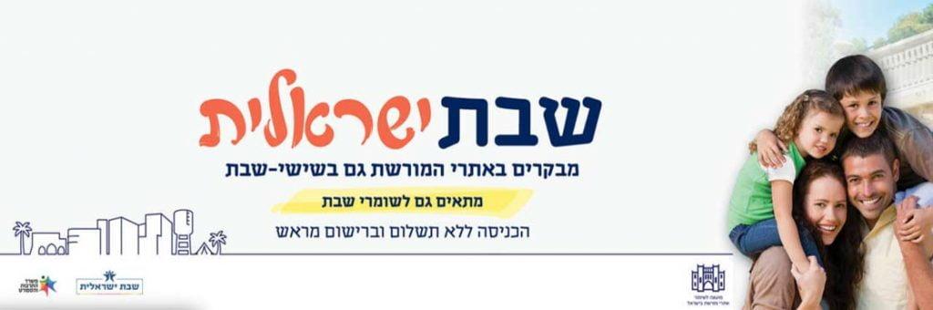 שבת ישראלית באנר קישור