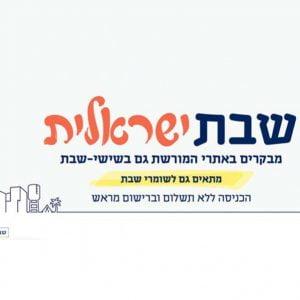 פעילות שבת ישראלית